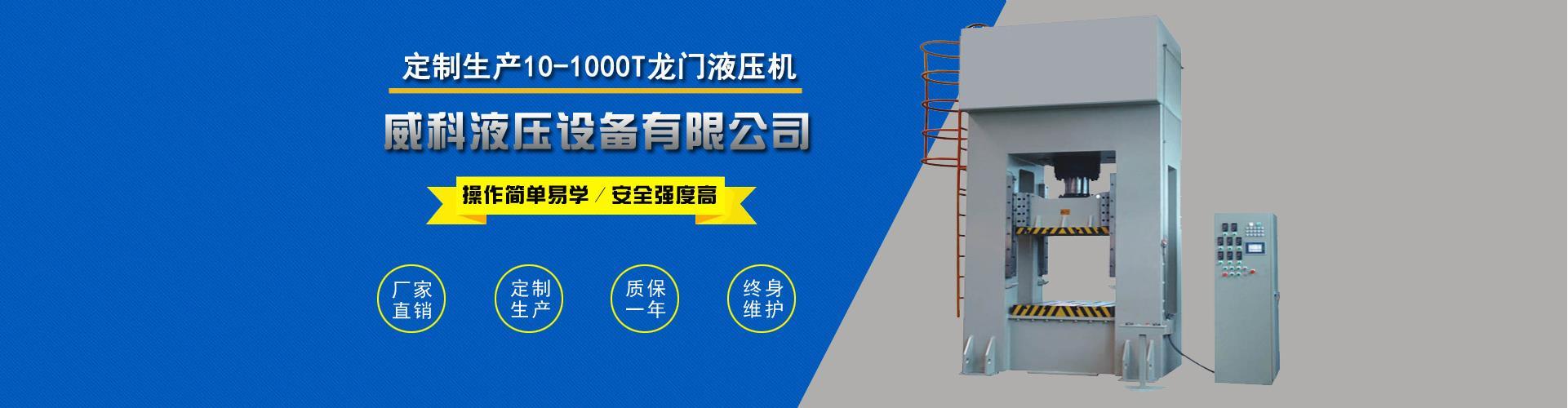 龍門液壓機海報展示